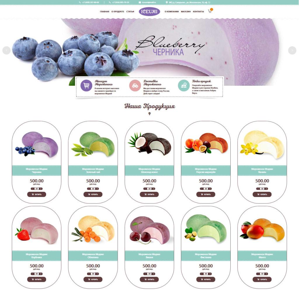 Новый интернет-магазин японского мороженого моджи