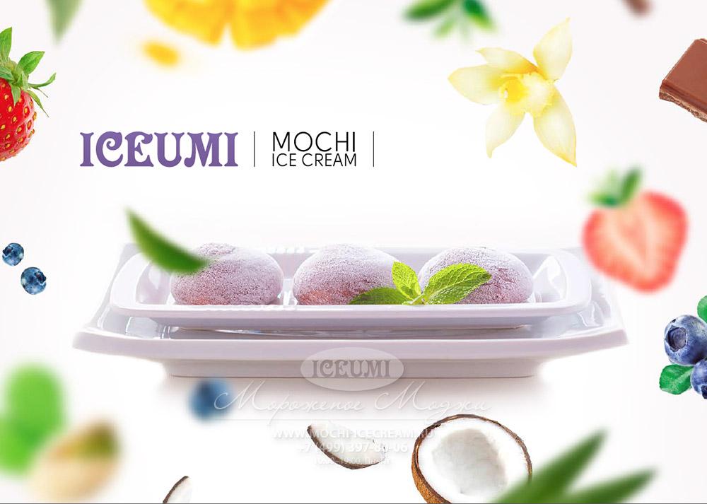 Мороженое Моджи ICEUMI