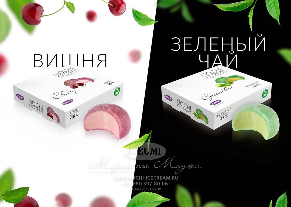 """Мороженое моджи """"Вишня"""" и """"Зеленый чай"""""""